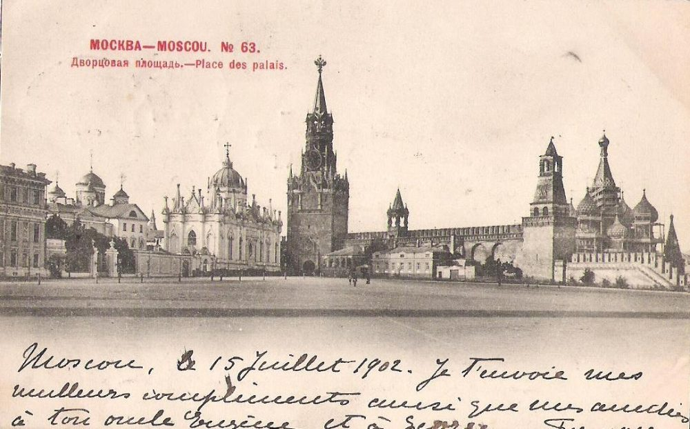 Дореволюционная Москва на фотографиях 1 часть