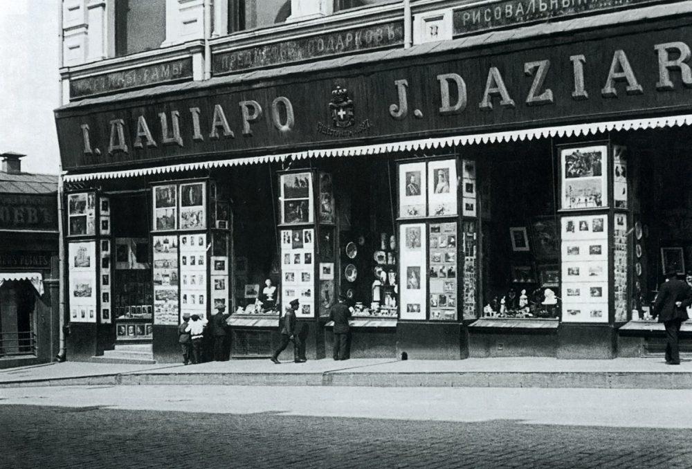 90. Кузнецкий мост. Книжный магазин Дациаро. 1900-е