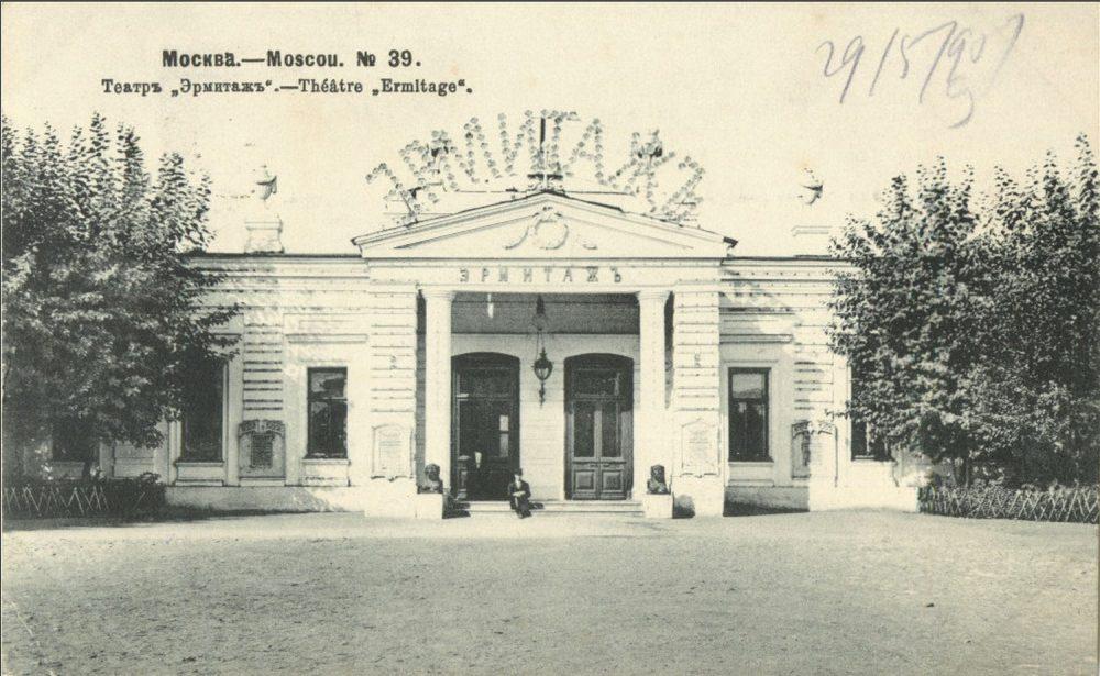 Театр Эрмитаж