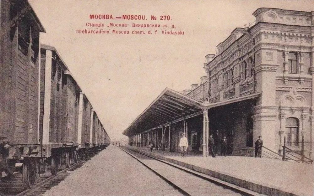 Виндавский вокзал