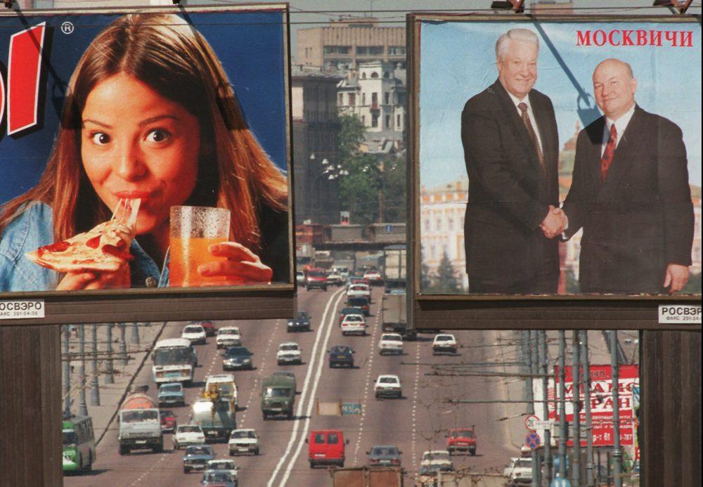 1996 Билборды с рекламой пиццы и президентом Борисом Ельциным
