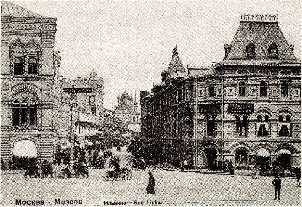 Дореволюционная Москва на фотографиях 2 часть
