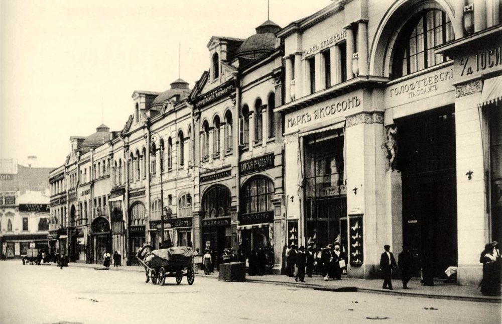 229. Солодовниковский и Голофтеевский пассажи. Петровка.1913
