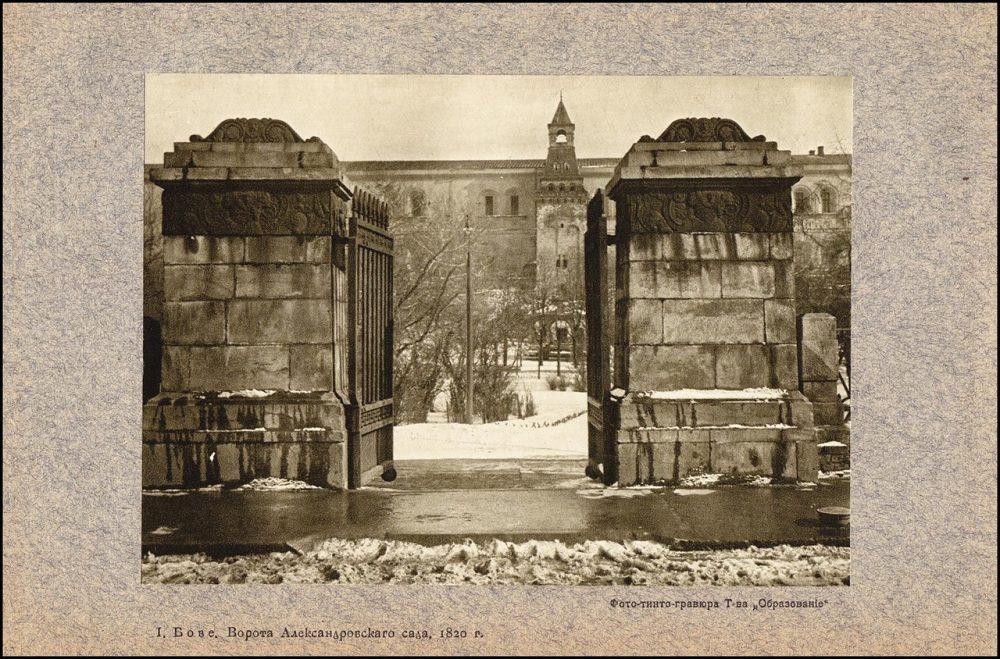 301. Ворота Александровского сада