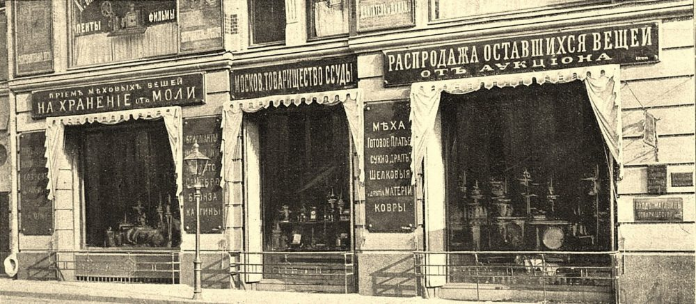 172. Б. Дмитровка, д. 22. Московское Товарищество ссуды под движимость.1908