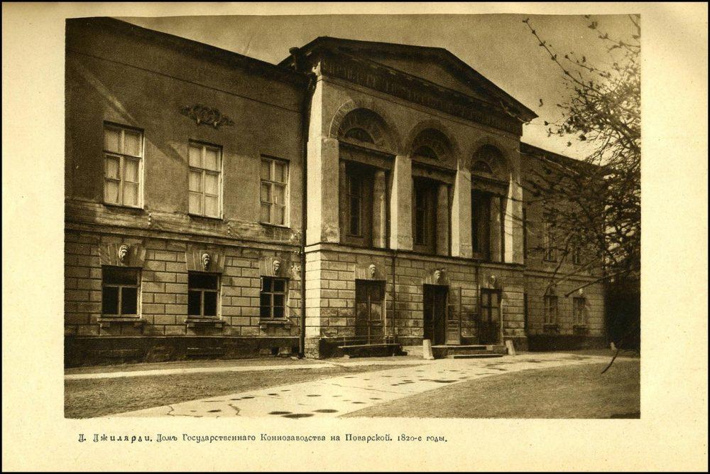 296. Дом Государственного Коннозаводства на Поварской
