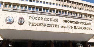 Выставка «110 фактов о Плехановском университете»