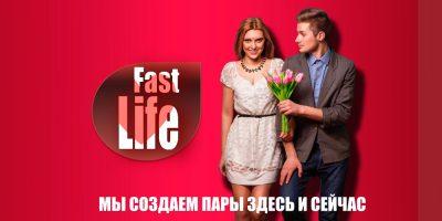 Быстрые свидания (speed dating) от FastLife
