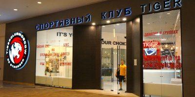 Спортивный клуб «TIGER Москва»