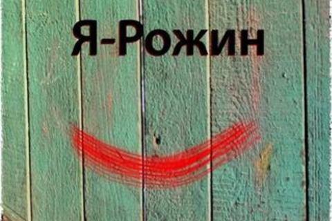 Показ «Кинопоказ. Художественный фильм «Я— Рожин»»