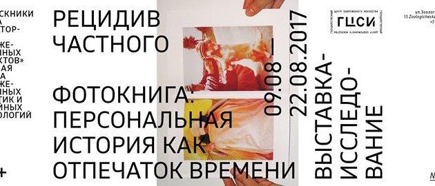 Выставка «Фотокнига: персональная история как отпечаток времени»