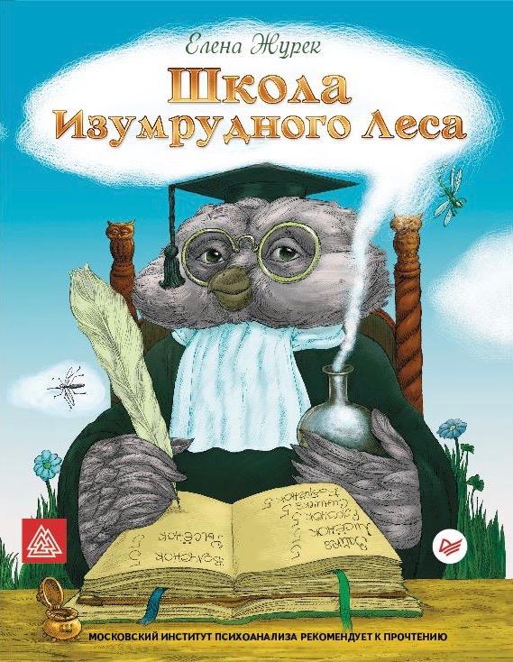 Презентация новой книги психолога и детского писателя Елены Журек «Школа Изумрудного Леса»