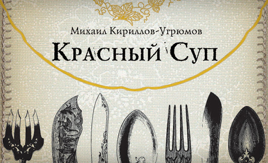 Встреча «Красный суп»