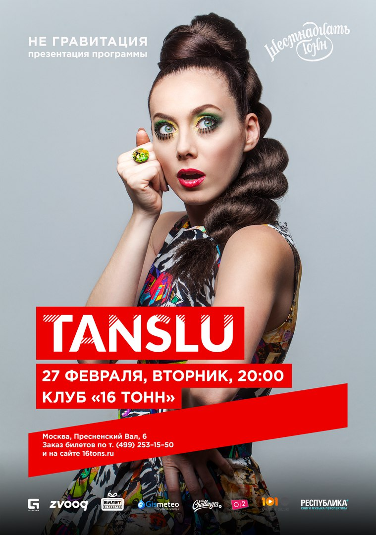 """Презентация альбома """"НЕ ГРАВИТАЦИЯ"""" от группы TANSLU"""