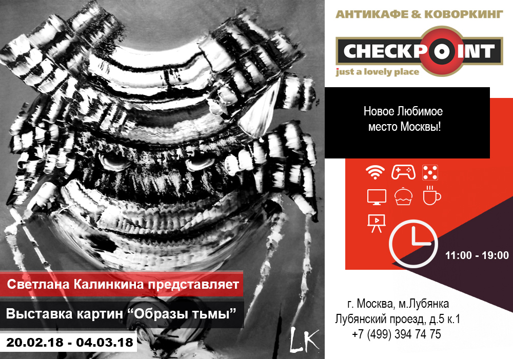 Выставка картин Образы тьмы в CheckPoint на Лубянке