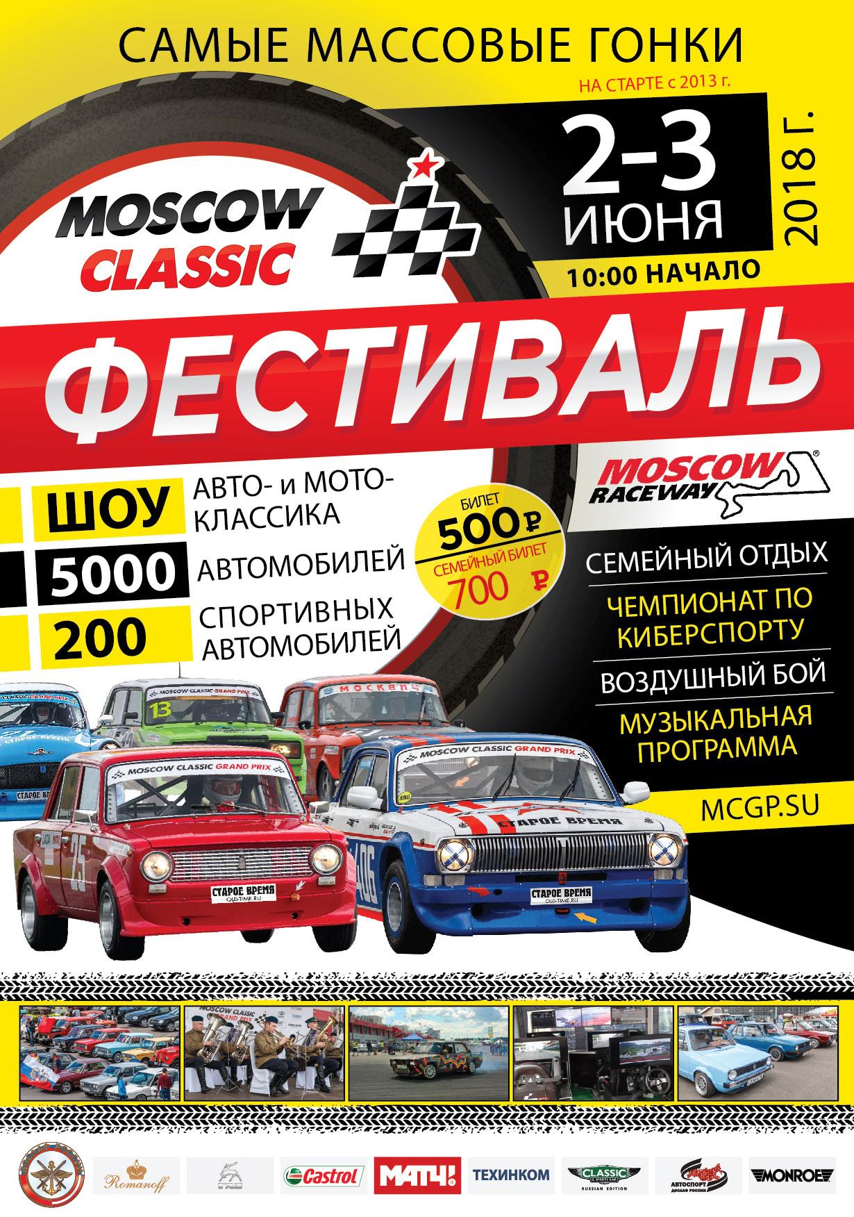 Фестиваль Moscow Classic 2018