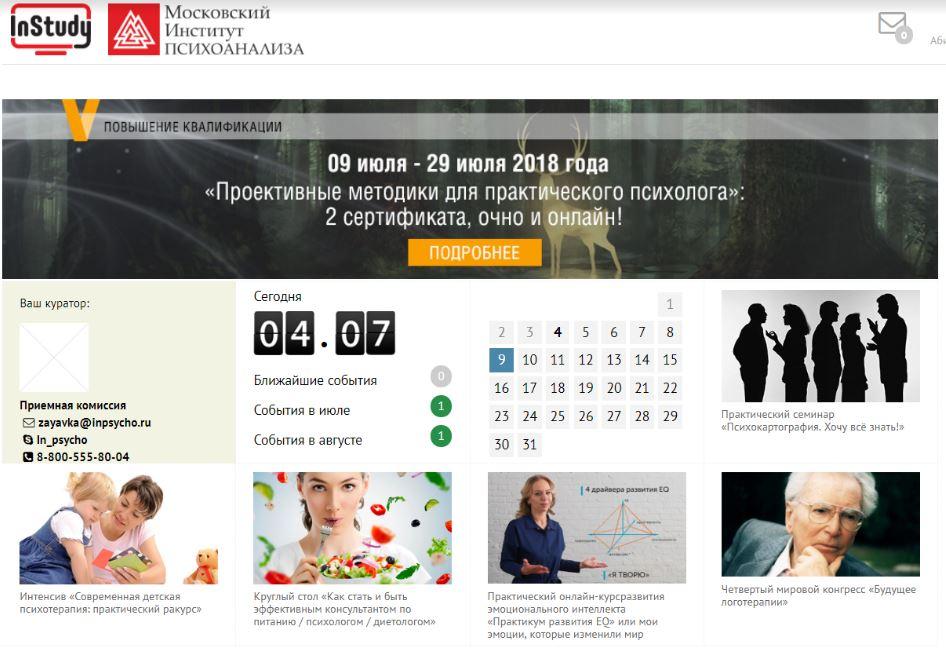 Внимание! Бонус для абитуриентов Московского института психоанализа!