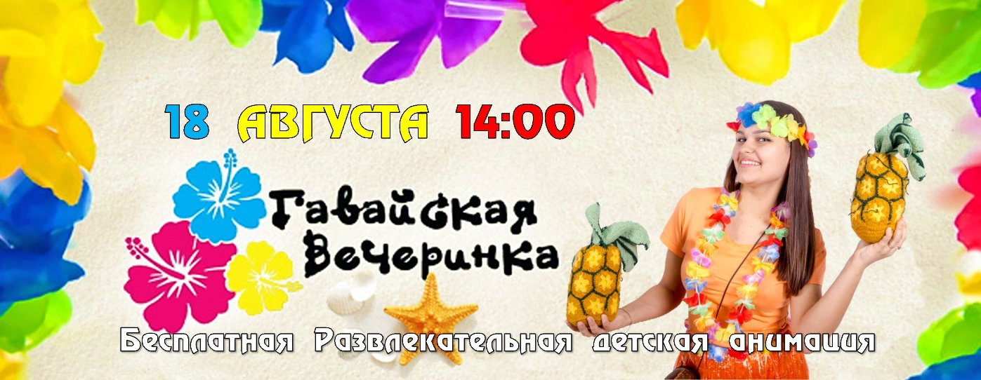 Бесплатная развлекательная программа для детей — Гавайская вечеринка.