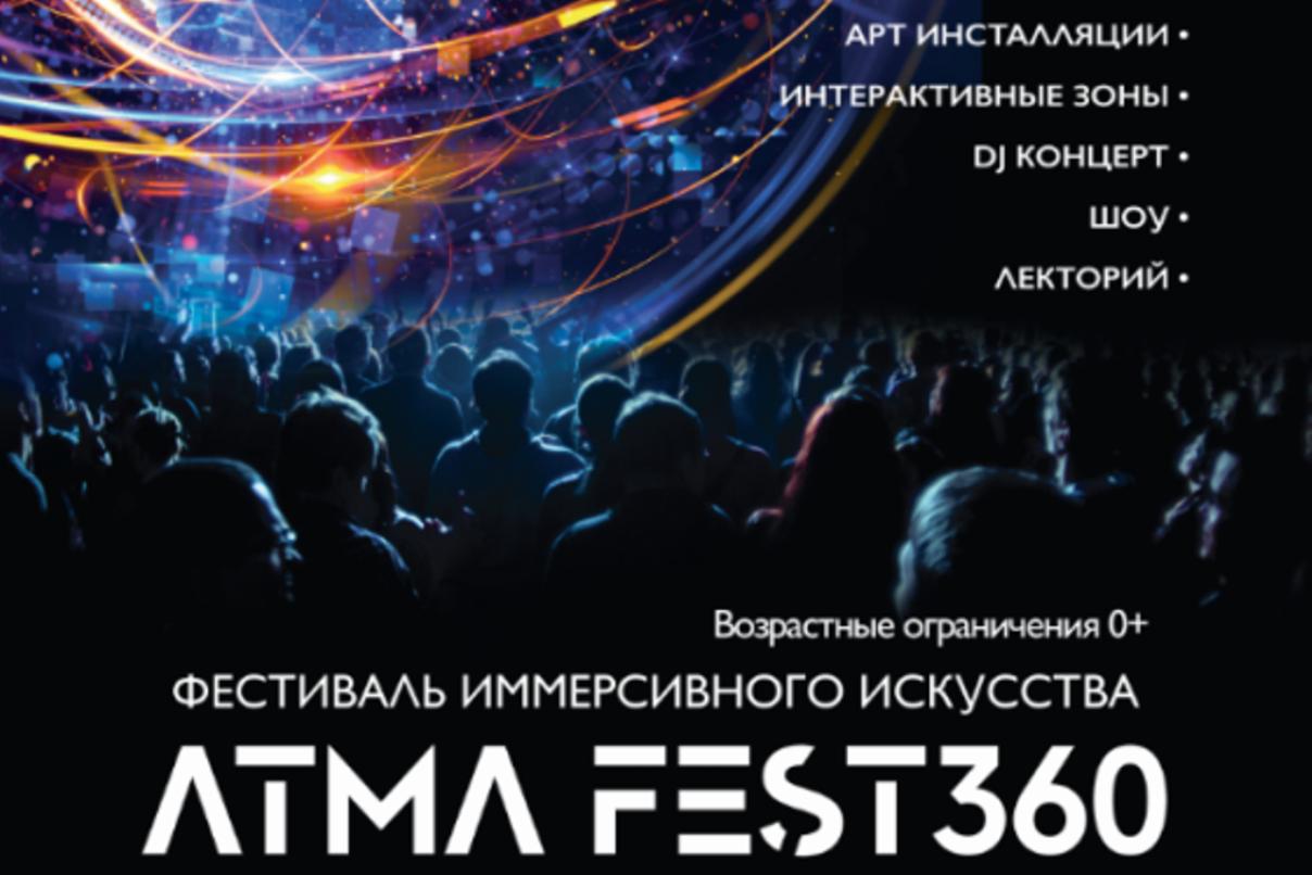 Фестиваль иммерсивного искусства  АтмаСфера360°