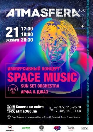 Иммерсивное мероприятие в формате 360' «Space Music» с эффектом полного погружения
