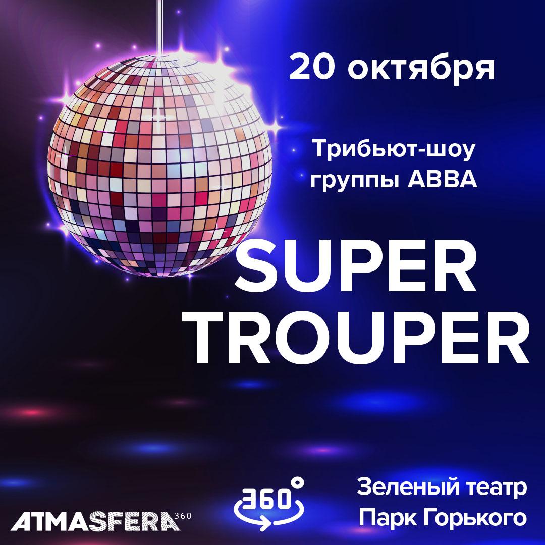 """Музыкально-визуальное шоу 360 """"Super Trouper (хиты группы ABBA)""""  в АтмаСфера 360'"""