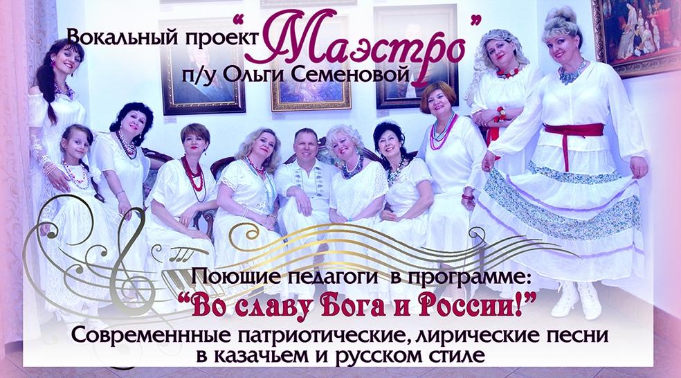 Во славу Бога и России; — концерт Вокального проекта Маэстро п/у Ольги Семеновой