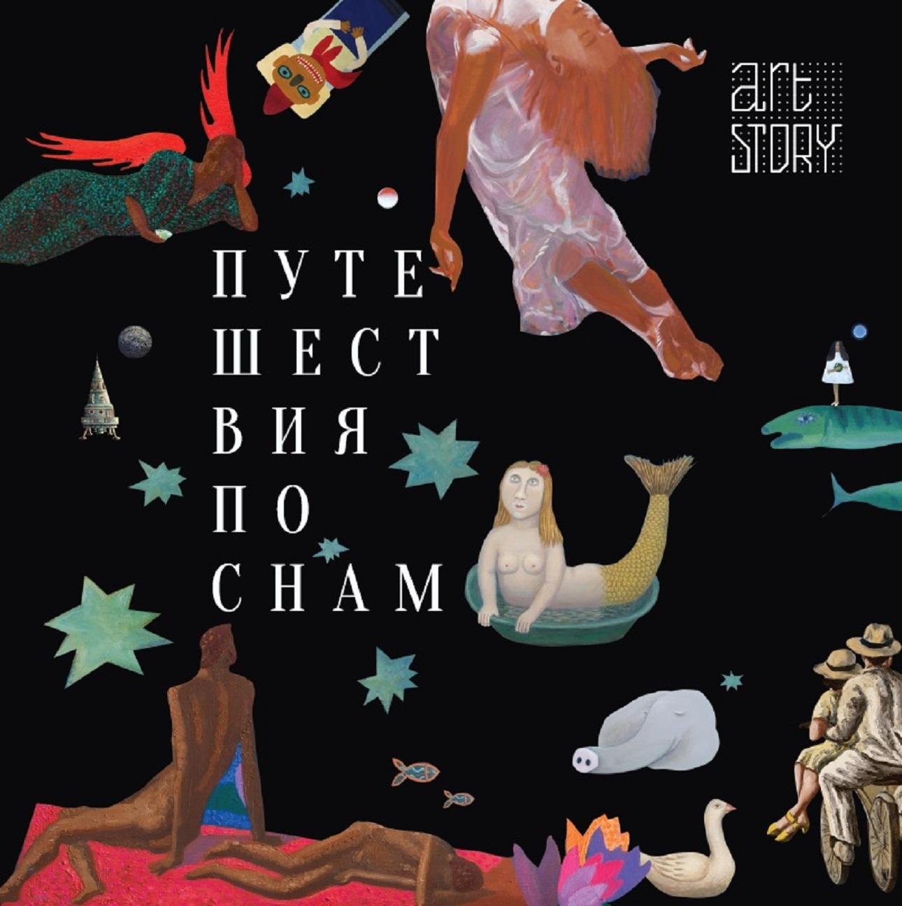 Галерея ARTSTORY приглашает в «Путешествия по снам»
