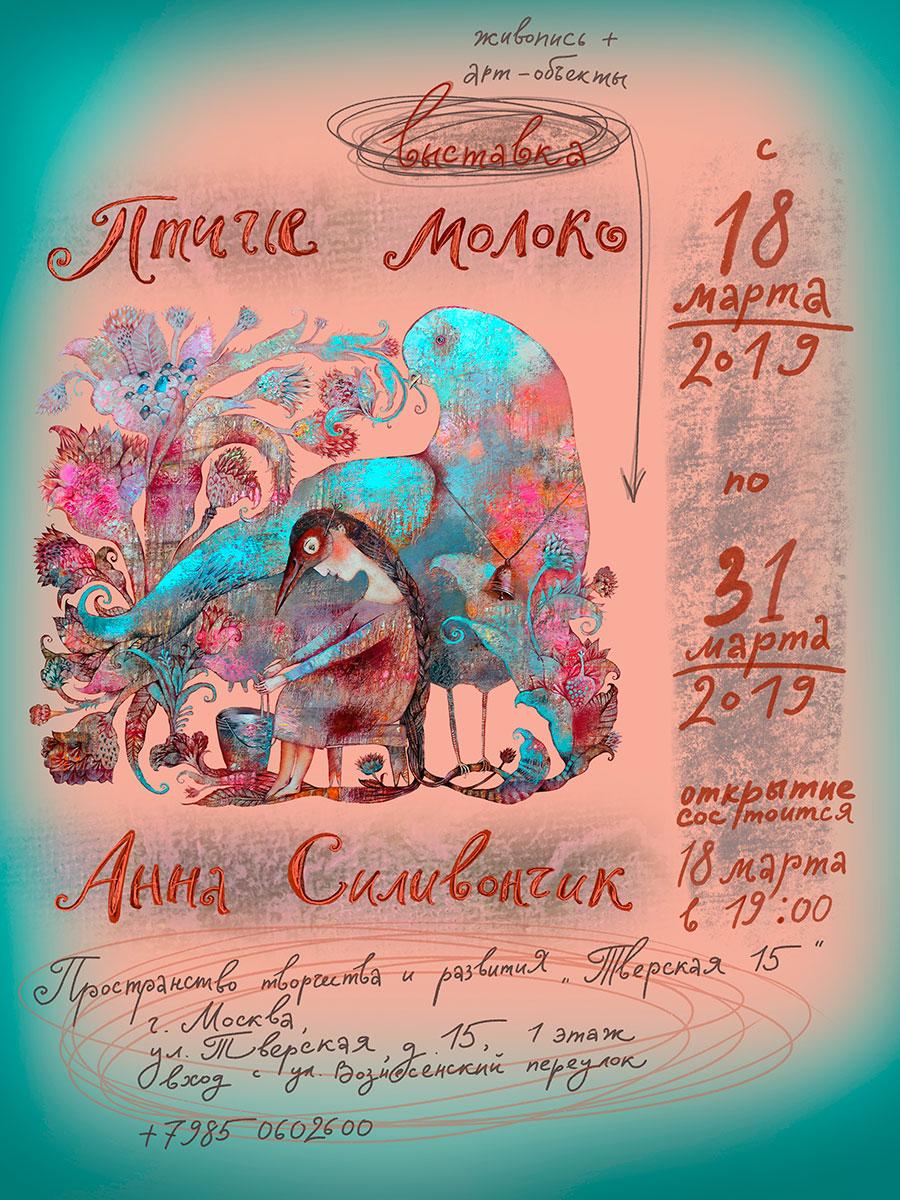 Выставка художницы Анны Силивончик Птичье молоко