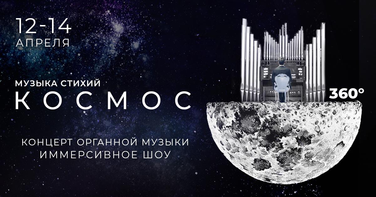 Иммерсивный концерт классической музыки 360* «Музыка Стихий. Космос» в Атма360