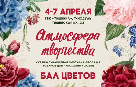 Встречайте весну с «Атмосферой творчества»!