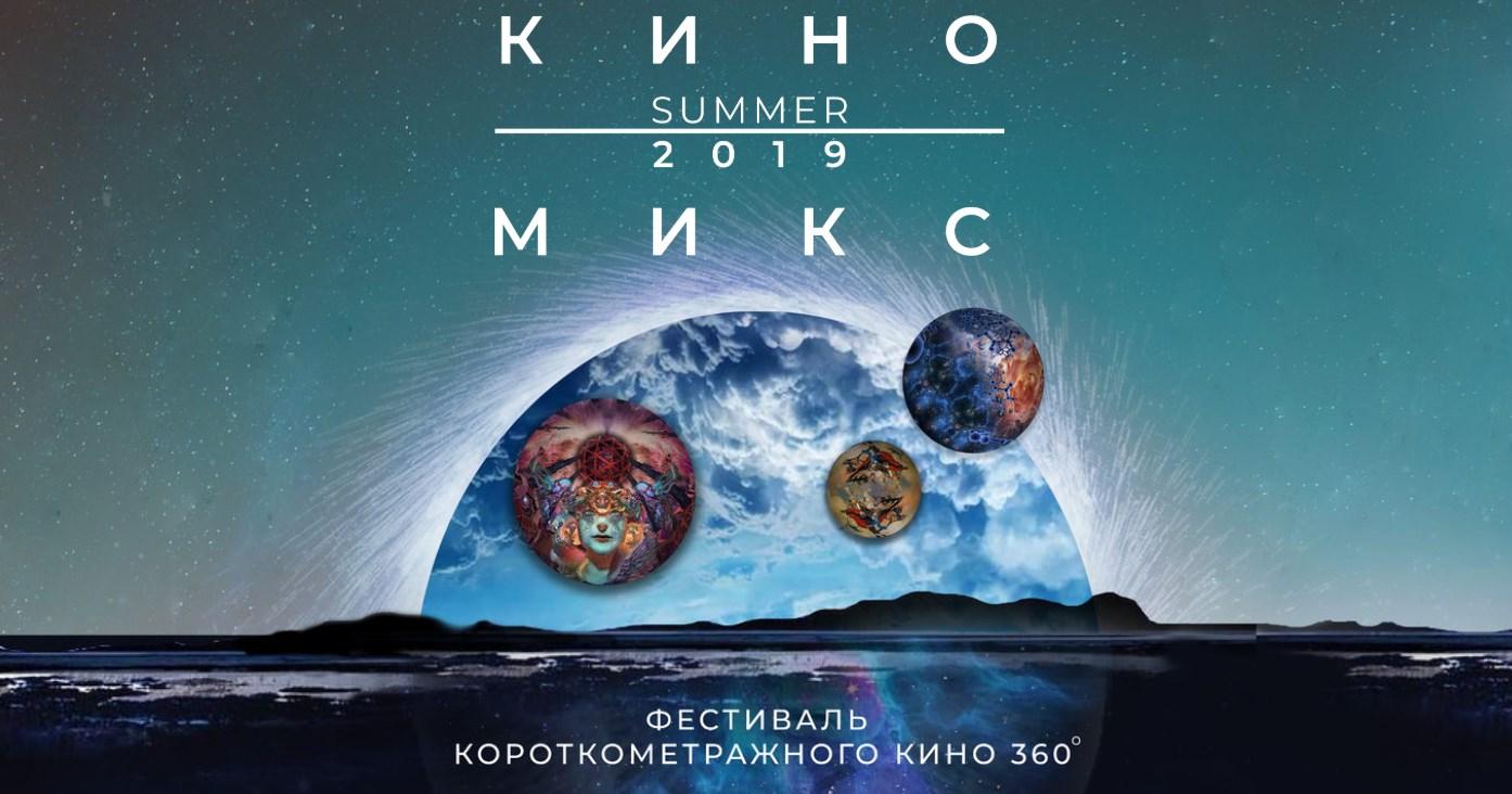 Летний фестиваль сферического короткометражного кино КИНО-МИКС