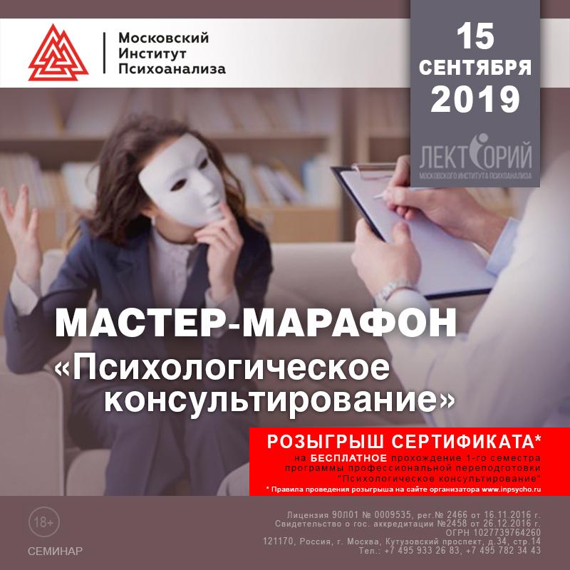 Ожидаемое событие этой осени в Московском институте психоанализа! Мастер-марафон «Психологическое консультирование»