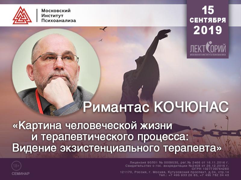 РИМАНТАС КОЧЮНАС в Московском институте психоанализа!