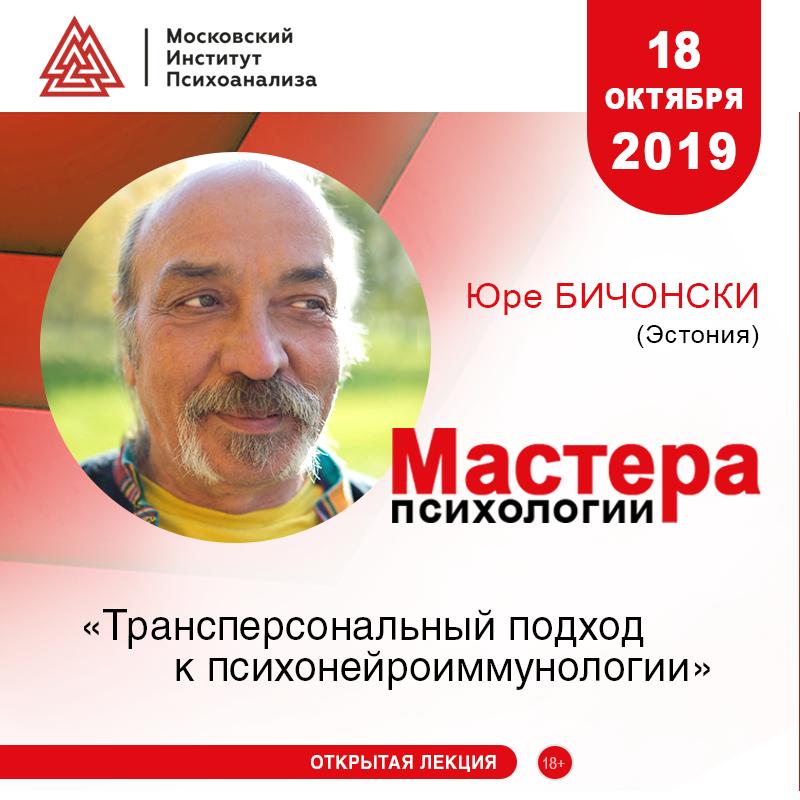 Открытая лекция Юре Бичонски (Эстония) в Московском институте психоанализа!
