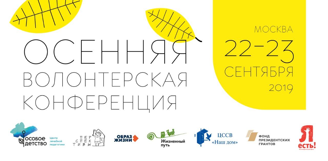 Осенняя волонтерская конференция