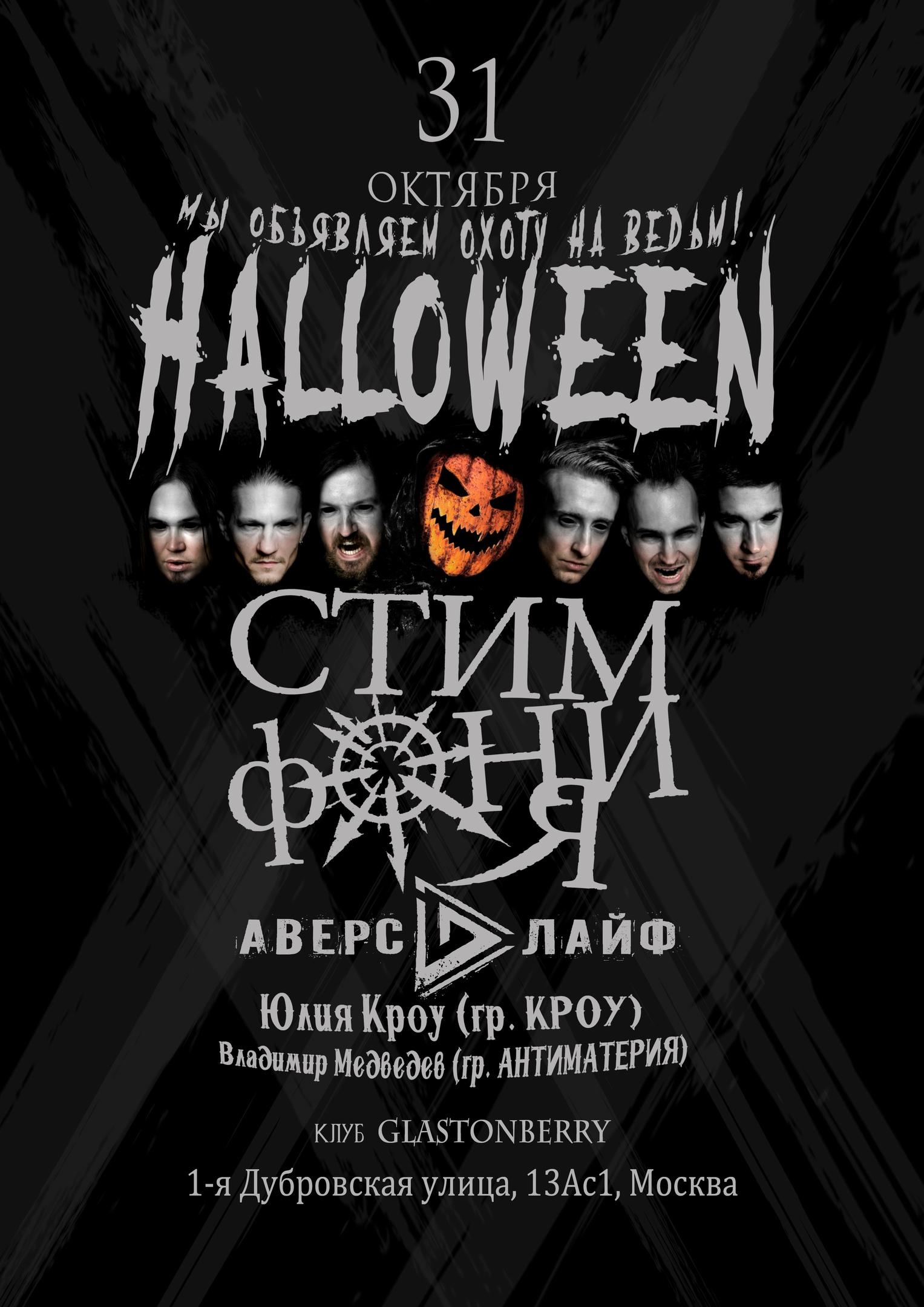 СтимфониЯ | Halloween