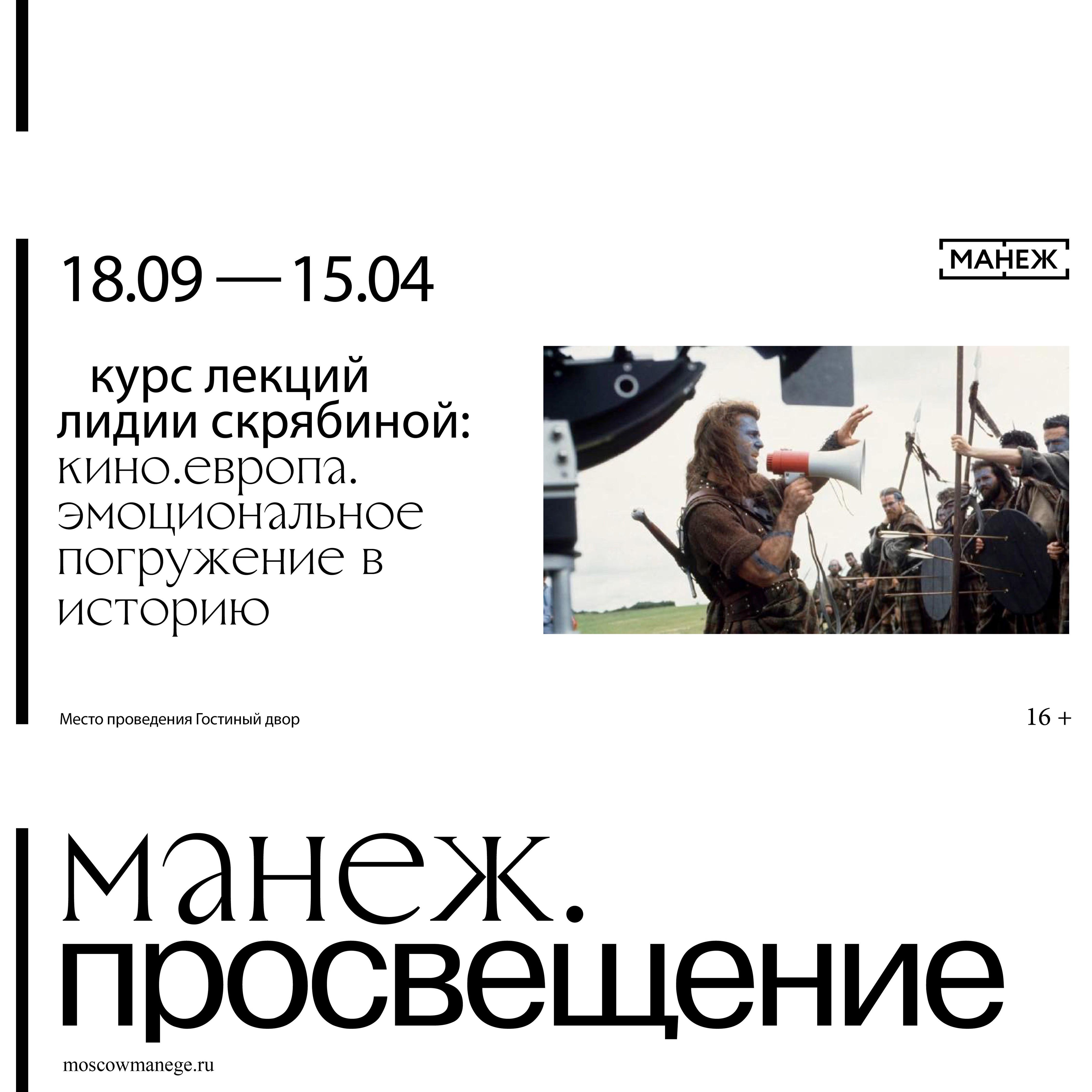 Курс лекций «Кино. Европа. Эмоциональное погружение в историю»