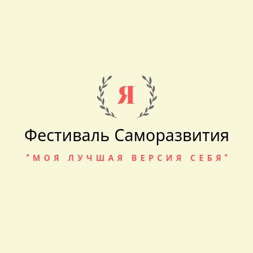 Главный психологический праздник года – фестиваль саморазвития «Лучшая версия себя»