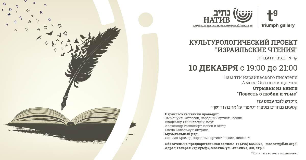 «Израильские чтения» в Москве