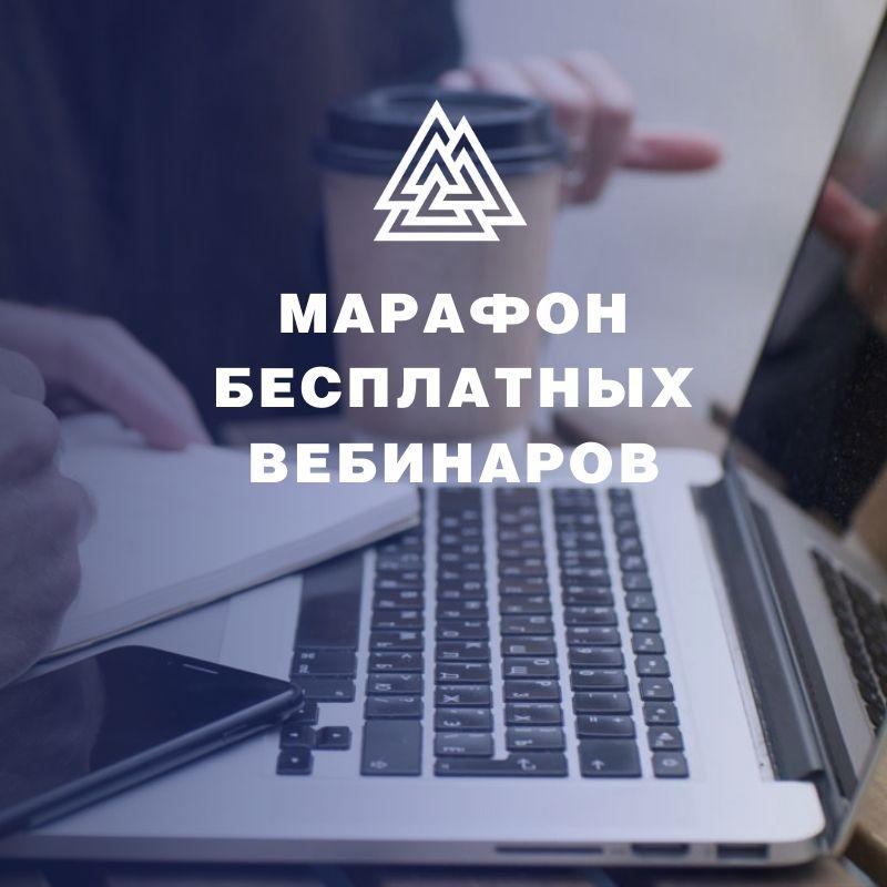 Сидим дома: Марафон бесплатных вебинаров в Московском институте психоанализа!