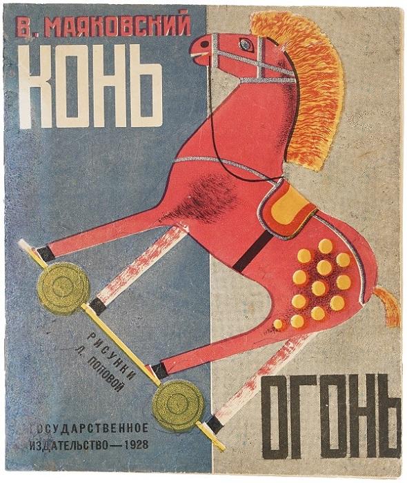 Редкие фотографии Родченко, первоиздания Пушкина, Маяковского и Твардовского на 22м аукционе дома «12й стул»