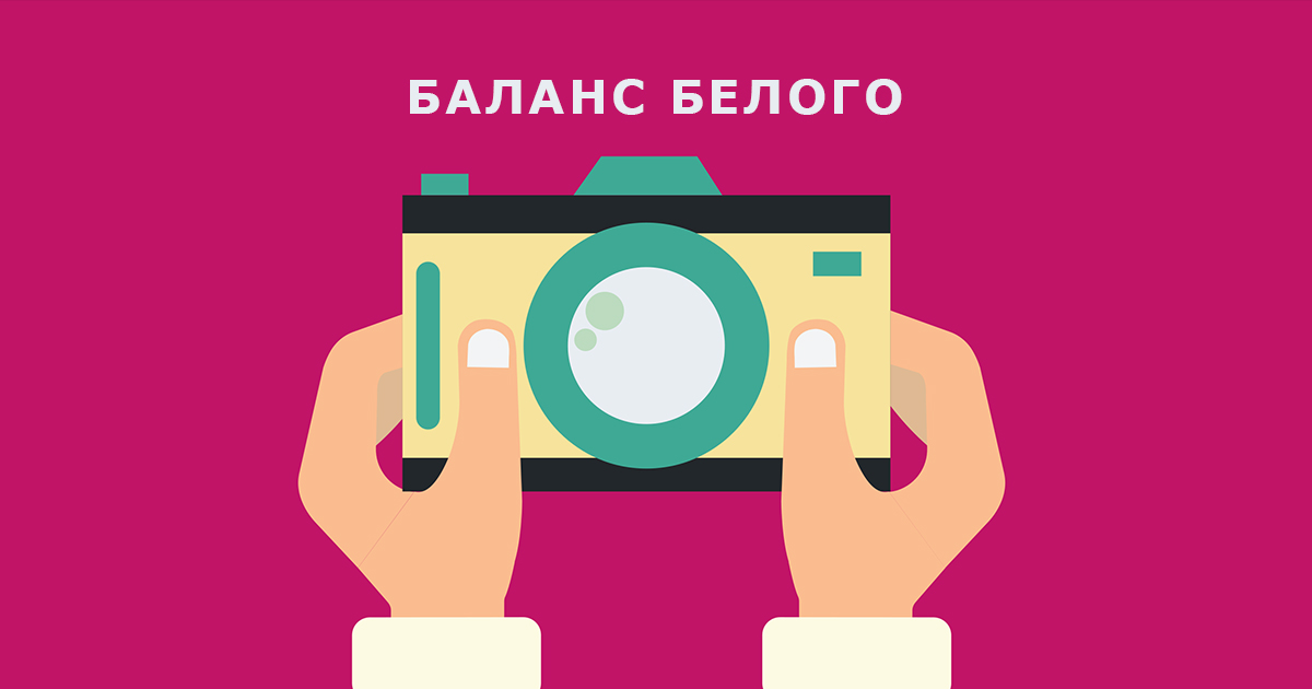 Открытый онлайн-урок «Азы фотографии: баланс белого»