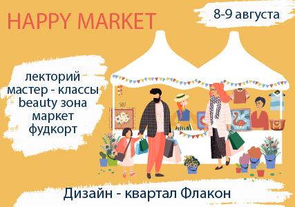 Возвращение счастливого: во Флаконе пройдет летняя арт-ярмарка Happy market