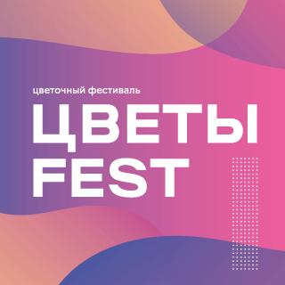 ЦВЕТЫ Fest – цветочная ярмарка на ВДНХ