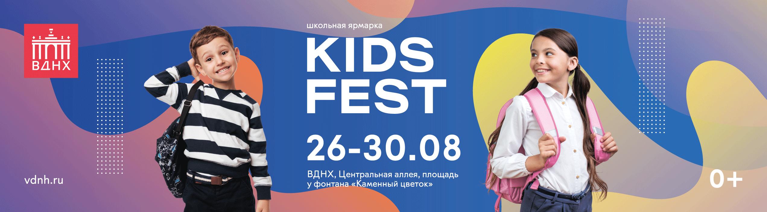 KIDS Fest – школьная ярмарка