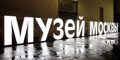 Выставка «Шкафы Москвы»