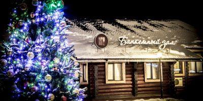 Праздничная программа «Дача Деда Мороза» взагородном клубе «Лачи»